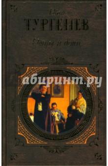 Отцы и дети: Роман. Повести. Рассказы. Стихотворения в прозе - Иван Тургенев