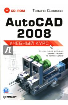 AutoCAD 2008: Учебный курс (+CD) - Татьяна Соколова