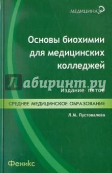 Основы биохимии для медицинских колледжей - Лидия Пустовалова