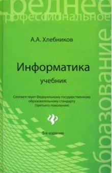 Информатика - Андрей Хлебников