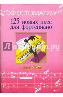 125 новых пьес для фортепиано:Лучшее - из хорошего: Хрестоматия: 1 класс ДМШ - Поливода, Сластененко