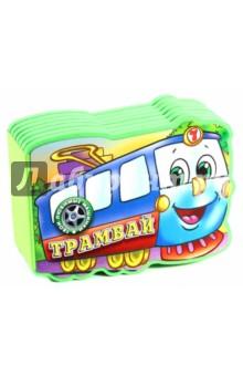 Твои любимые машинки. Трамвай - Екатерина Карганова