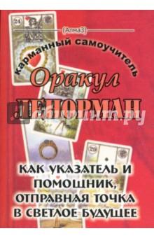 Оракул Ленорман. Как указатель и помощник, отправная точка в светлое будущее - Виталий Зайченко