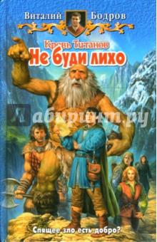 Кровь Титанов. Не буди лихо - Виталий Бодров