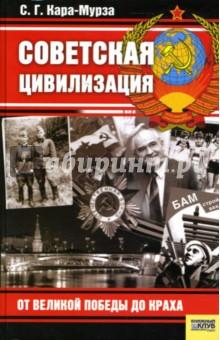 Советская цивилизация: От Великой Победы до краха - Сергей Кара-Мурза