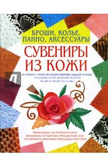 Сувениры из кожи: броши, колье, панно, аксессуары - Нина Шахова
