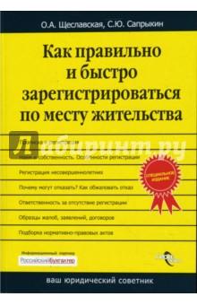 Как правильно и быстро зарегистрироваться по месту жительства - Щеславская, Сапрыкин