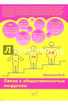 Связи с общественностью по-русски