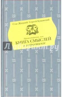 Притчетерапия, или книга смыслей о маркетинге - Жицкий, Кужавский