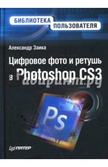 Цифровое фото и ретушь в Photoshop CS3 - Александр Заика