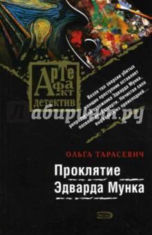 Проклятие Эдварда Мунка: Роман