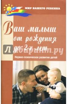 Ваш малыш от рождения до двух лет: нервно-психическое развитие детей - Надежда Соколова