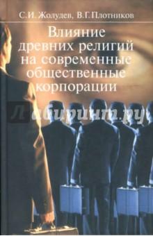 Влияние древних религий на современные общественные корпорации - Жолудев, Плотников