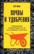Любовь Возна: Почвы и удобрения