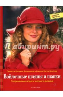 Войлочные шляпы и шапки: современные модели модного дизайна - Фольденауер, Кастль-Брайтнер