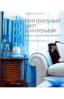 Нейтральный цвет в интерьере: новое направление в дизайне - Стефани Хоппен