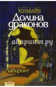 Долина драконов: Лабиринт. Книга вторая - Хольбайн, Хольбайн
