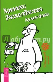Хроники Расколбасова. Аукин-блюз - Аука