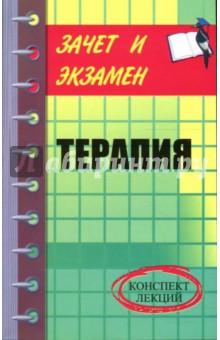 Терапия: конспект лекций - Кирилл Ткаченко