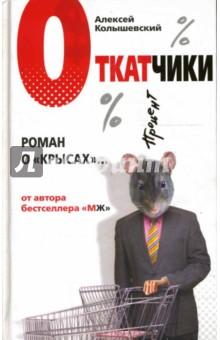Откатчики. Роман о крысах - Алексей Колышевский