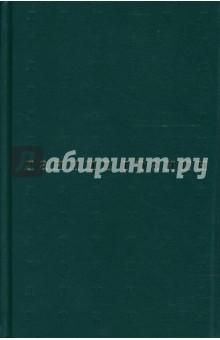 Собрание сочинений в 5 томах. Том 1. Иду на грозу - Даниил Гранин