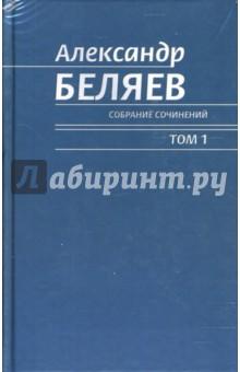 Собрание сочинений в 6 томах - Александр Беляев
