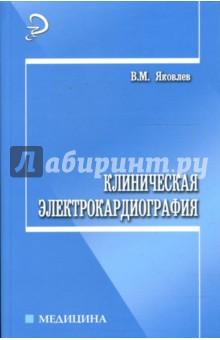 Клиническая электрокардиография: Учебное пособие - Яковлев, Яковлев