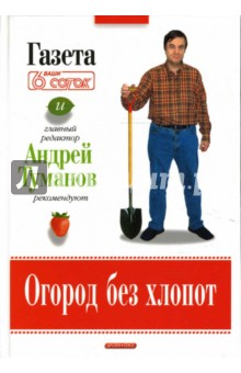 Огород без хлопот - Андрей Туманов