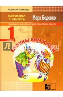 Клоуны Бим и Бом. Сложение и вычитание чисел в пределах десяти. 1 класс. Рабочая тетрадь - Марк Беденко