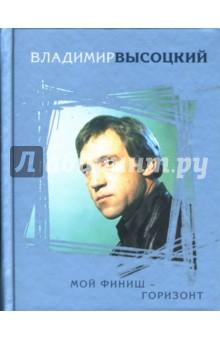 Мой финиш - горизонт - Владимир Высоцкий