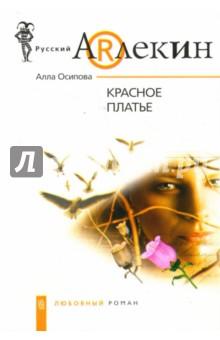 Красное платье: роман - Алла Осипова