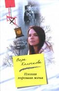Вера Колочкова - Плохая хорошая жена : роман обложка книги