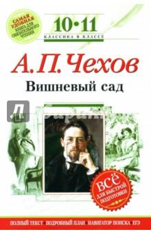 Вишневый сад : 10-11 классы. (Комментарий, указатель, учебный материал) - Антон Чехов