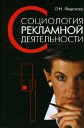 Лариса Федотова: Социология рекламной деятельности. Учебник