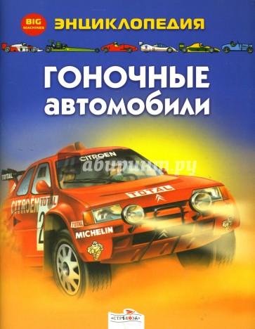 книги о гонках на машинах (подтяжка живота)