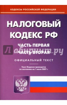 Налоговый кодекс Российской Федерации: Части первая и вторая на 1 июля 2007 год