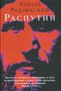 Эдвард Радзинский: Распутин