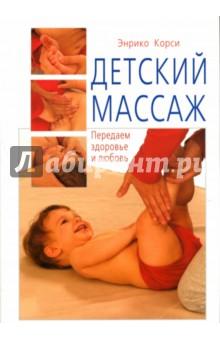 Детский массаж. Передаем здоровье и любовь - Энрико Корси