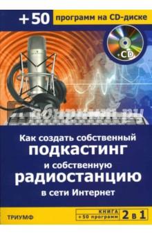 2 в 1: Как создать собственный подкастинг и радиостанцию в сети Интернет + 50 программ на CD - Абражевич, Чумаченко, Герасименко