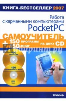 Самоучитель работы с карманными компьютерами Pocket PC + 2 CD: 150 программ и 150 электронных книг - Печников, Анохин, Резников