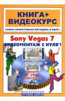 Sony Vegas 7. Видеомонтаж с нуля! (+ СD) - Макс Владин