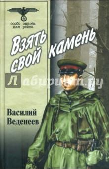 Взять свой камень - В.В. Веденеев