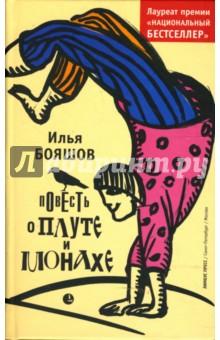 Купить Илья Бояшов: Повесть о плуте и монахе ISBN: 978-5-8370-0501-5