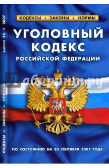 Уголовный кодекс Российской Федерации (по состоянию на 20.09.07)