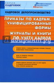 Приказы по кадрам, унифицированные формы, журналы и книги по учету кадров - Андрей Бахарев