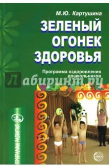 Программу картушина зеленый огонек здоровья