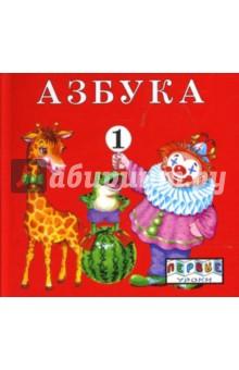 Азбука 1,2 (комплект из 2-х книг)