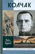 Павел Зырянов: Адмирал Колчак, верховный правитель России