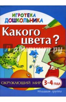 Какого цвета? Наглядное пособие для развития детей 3-4 лет - Галина Швайко