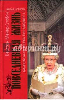 Повседневная жизнь Букингемского дворца при Елизавете II - Бертран Мейер-Стабли